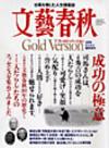 goldversion